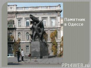Памятник в Одессе