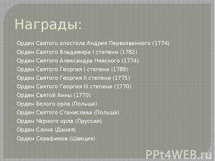 Награды: Орден Святого апостола Андрея Первозванного (1774) Орден Святого Владим