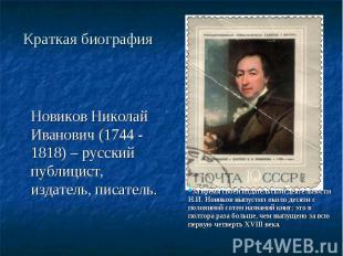 Краткая биография Новиков Николай Иванович (1744 - 1818) – русский публицист, из