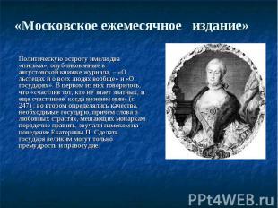 «Московское ежемесячное издание»  Политическую остроту имели два «письма»,