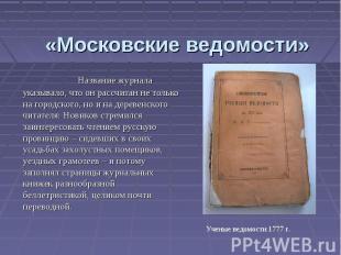 «Московские ведомости» Название журнала указывало, что он рассчитан не только на