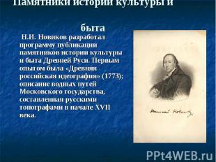 Памятники истории культуры и быта Н.И. Новиков разработал программу публикации п