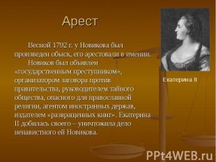 Арест Весной 1792 г. у Новикова был произведен обыск, его арестовали в имении. Н