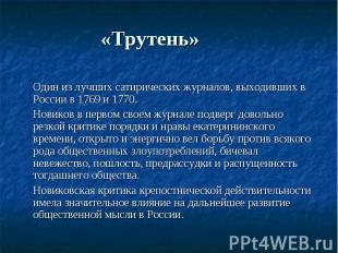 «Трутень» Один из лучших сатирических журналов, выходивших в России в 1769 и 177