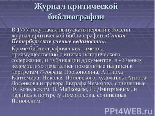 Журнал критической библиографии В 1777 году начал выпускать первый в России журн