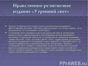 Нравственно-религиозное издание «Утренний свет» Журнал Новикова был нравственно-