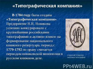 «Типографическая компания» В 1784 году была создана «Типографическая компания».