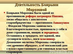 Боярыня Морозова была одной из противников реформ патриарха Никона, тесно общала