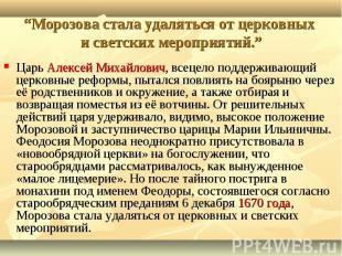 Царь Алексей Михайлович, всецело поддерживающий церковные реформы, пытался повли