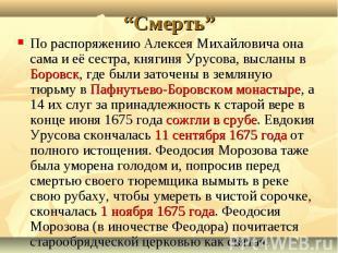 По распоряжению Алексея Михайловича она сама и её сестра, княгиня Урусова, высла