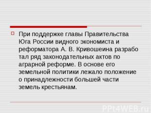 При поддержке главыПравительства Юга Россиивидного экономиста и рефо