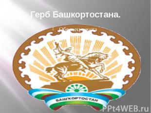 Герб Башкортостана.