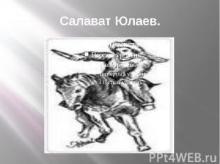Салават Юлаев.