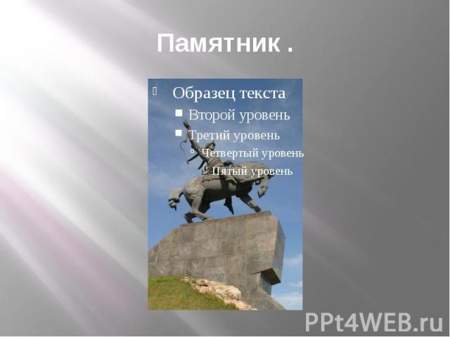 Памятник .