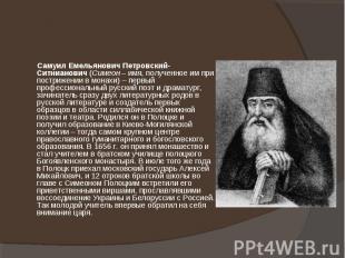 Самуил Емельянович Петровский-Ситнианович (Симеон – имя, полученное им при постр