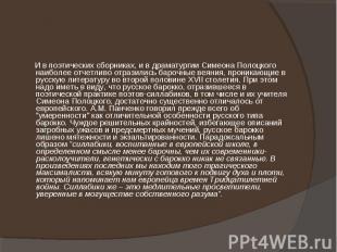 И в поэтических сборниках, и в драматургии Симеона Полоцкого наиболее отчетливо