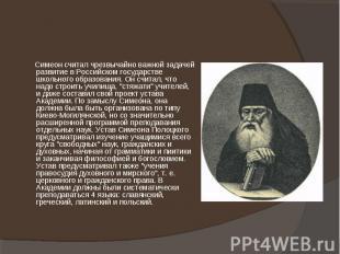 Симеон считал чрезвычайно важной задачей развитие в Российском государстве школь