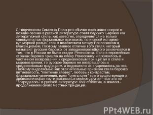 С творчеством Симеона Полоцкго обычно связывают вопрос о возникновении в русской