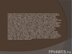 Симеон принес в Россию новую, барочную концепцию писательского тру-да и старался