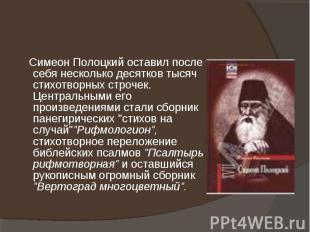 Симеон Полоцкий оставил после себя несколько десятков тысяч стихотворных строчек