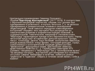 """Центральное произведение Симеона Полоцкого – сборник""""Вертоград многоцветный"""