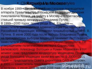 Карьера в Москве