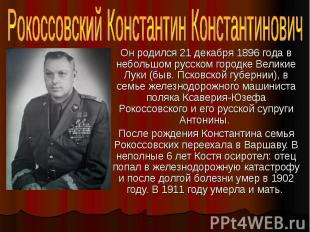 Он родился 21 декабря 1896 года в небольшом русском городке Великие Луки (быв. П