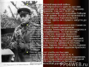С началом Первой мировой войны Рокоссовский попросился в один из русских полков,