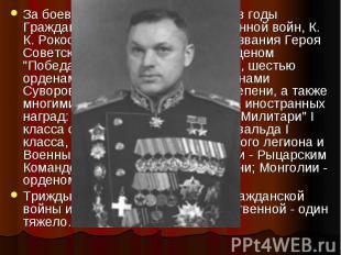 За боевые подвиги, совершенные в годы Гражданской и Великой Отечественной войн,