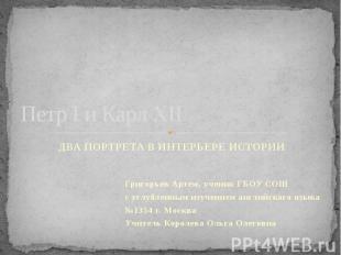 Петр I и Карл XII ДВА ПОРТРЕТА В ИНТЕРЬЕРЕ ИСТОРИИ