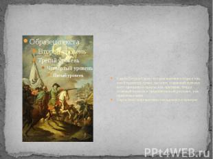Судьба Петра и Карла - история извечного спора о том, какой правитель лучше: иде