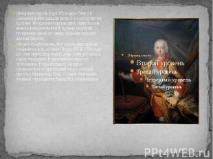 Шведский король Карл XII и царь Петр I в Северной войне решали вопрос о господст