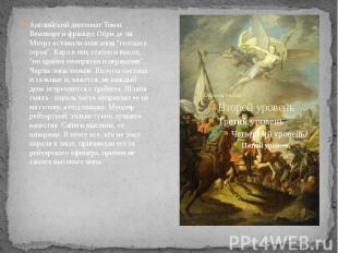 Английский дипломат Томас Вентворт и француз Обри де ля Мотрэ оставили описания