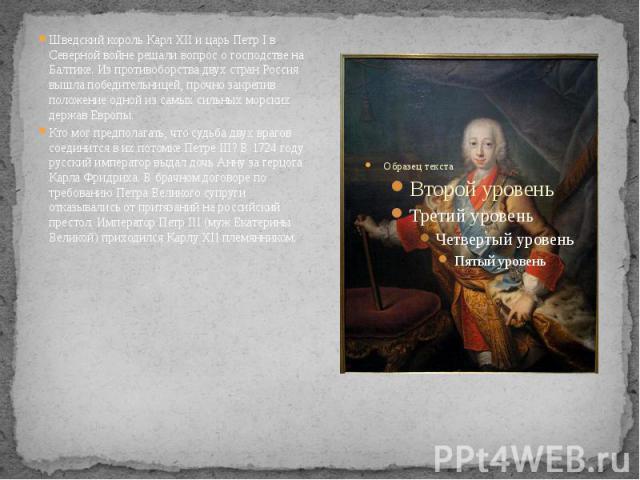Шведский король Карл XII и царь Петр I в Северной войне решали вопрос о господстве на Балтике. Из противоборства двух стран Россия вышла победительницей, прочно закрепив положение одной из самых сильных морских держав Европы. Шведский король Карл XI…