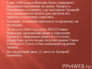 В мае 1940 года в Мексике было совершено неудачное покушение на жизнь Троцкого.