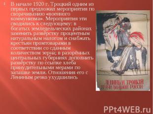 В начале 1920 г. Троцкий одним из первых предложил мероприятия по сворачиванию «