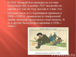 В 1926 Троцкий был выведен из состава политбюро ЦК, в ноябре 1927 исключён из па