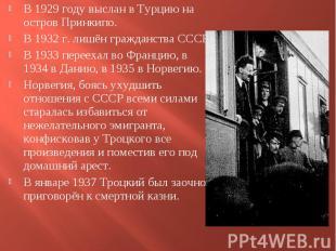 В 1929 году выслан в Турцию на остров Принкипо. В 1929 году выслан в Турцию на о