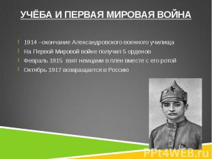 1914 –окончание Александровского военного училища 1914 –окончание Александровско