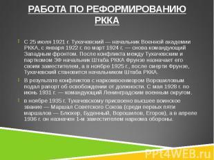 С 25 июля 1921г. Тухачевский— начальник Военной академии РККА, с янв