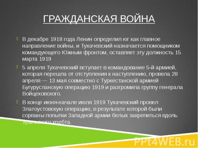 В декабре 1918 года Ленин определил юг как главное направление войны, и Тухачевский назначается помощником командующего Южным фронтом, оставляет эту должность 15 марта 1919 В декабре 1918 года Ленин определил юг как главное направление войны, и Туха…