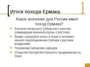 Какое значение для России имел поход Ермака? Какое значение для России имел похо