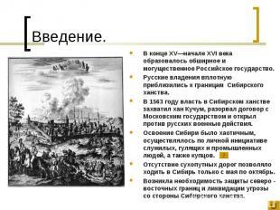 В конце XV—начале XVI века образовалось обширное и могущественное Российское гос