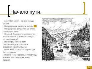 - 1сентября 1582 г. – начало похода - 1сентября 1582 г. – начало похода Ермака.