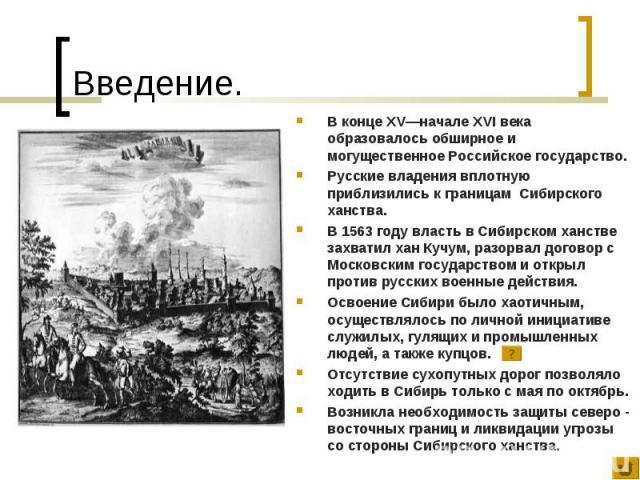 В конце XV—начале XVI века образовалось обширное и могущественное Российское государство. В конце XV—начале XVI века образовалось обширное и могущественное Российское государство. Русские владения вплотную приблизились к границам Сибирского ханства.…