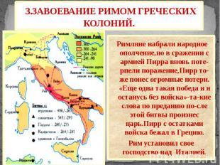 3.ЗАВОЕВАНИЕ РИМОМ ГРЕЧЕСКИХ КОЛОНИЙ. Римляне набрали народное ополчение,но в ср