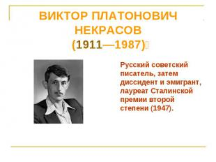 Русский советский писатель, затем диссидент и эмигрант, лауреат Сталинской преми