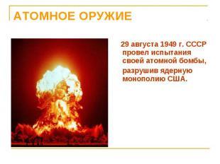 29 августа 1949 г. СССР провел испытания своей атомной бомбы, 29 августа 1949 г.