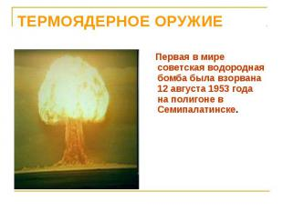 Первая в мире советская водородная бомба была взорвана 12 августа 1953 года на п