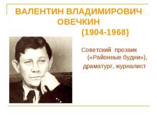 ВАЛЕНТИН ВЛАДИМИРОВИЧ ОВЕЧКИН (1904-1968)